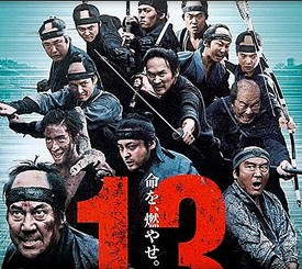 The 13 Assassins